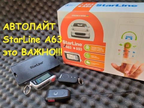 StarLine A63 посмотри!. студия Автолайт Tm OLLO. Купить Старлайн, установка, обзор, сигнализации