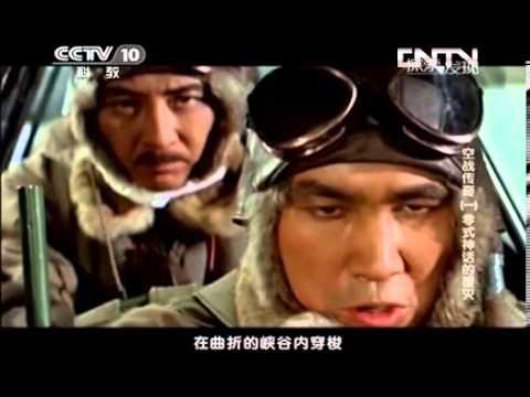 20130918 探索发现 空战传奇(一) 零式神话的覆灭