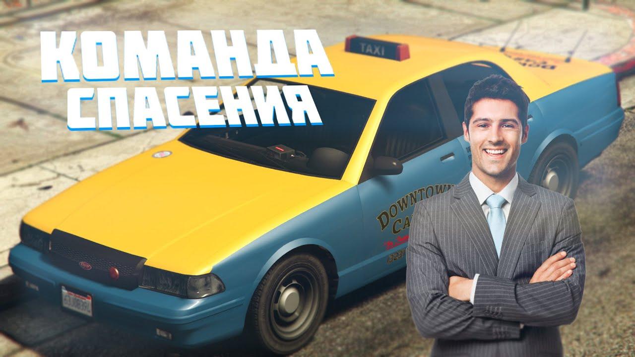 КОМАНДА СПАСЕНИЯ - МОНТАЖ,УГАР | GTA 5 RP!