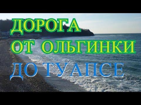 Дорога от Ольгинки до Туапсе