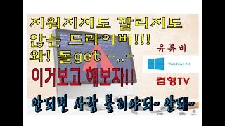 [컴형] 윈도우10 디지털서명된 드라이버 에러 / 드라…