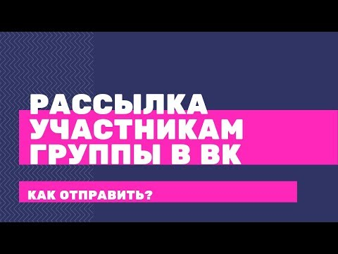 Рассылка участникам группы вконтакте