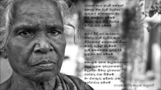 Dawasak Pala Nathi Hene - Gunadasa Kapuge(දවසක් පැල)