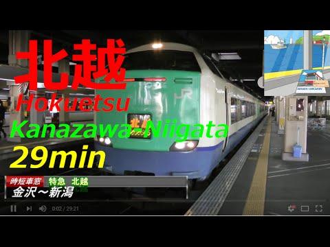 【Quick Window View】Express Hokuetsu from kanazawa Station to Niigata Station