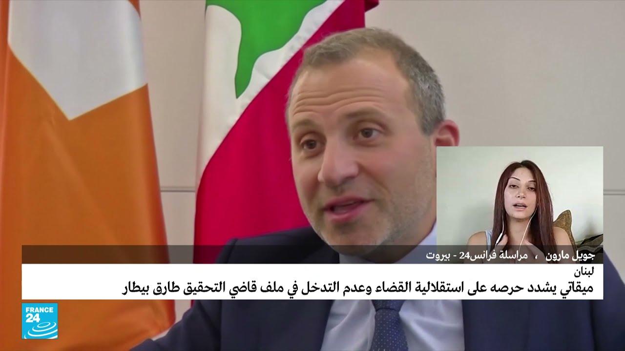 لبنان.. ردود الأفعال بشأن العسكري الذي أطلق النار على المتظاهرين في بيروت  - 13:55-2021 / 10 / 18