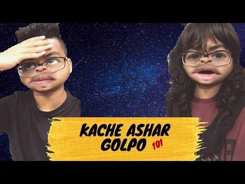 Valentines Day   Kache Ashar Golpo   2019 Mp3