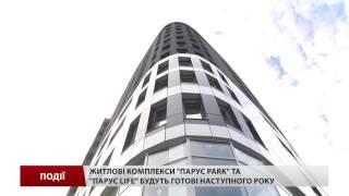 ЖК «Парус» здали в експлуатацію(, 2016-09-27T15:27:00.000Z)