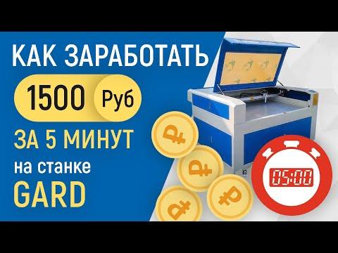 Как заработать 1500 руб за 5 минут на лазерном станке/ купить лазерный станок GARD 9060