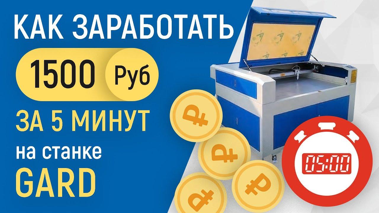 лазерный станок гравировка на камне с ЧПУ Станок ЧПУ РОССИЯ .