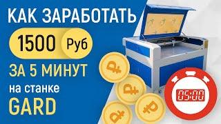 Как заработать 5000 рублей за 5 минут 2018
