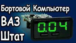 Бортовой Компьютер Штат Ремонт