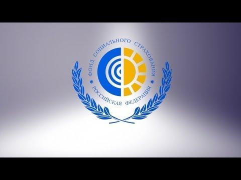 Фонд социального страхования. Перспективы развития