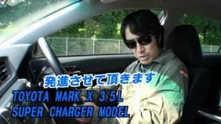 マークX スーパーチャージャー 試乗レポ ~マリオ悶絶記~