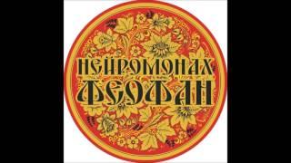 Нейромонах Феофан - Все песни / Neuromonakh Feofan - all songs (fun edition)