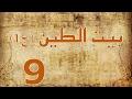 مسلسل بيت الطين الجزء الاول - الحلقة ٩