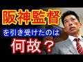 矢野燿大氏は、なぜ阪神監督といういばらの道を選んでしまったのか?