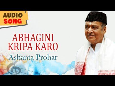 Abhagini Kripa Karo | Ashanta Prohar Movie Songs | Bengali Movie Songs | Full Audio Songs