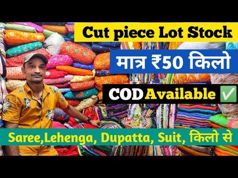 ₹50/- Kg कटपीस Lot   Cut Piece Cloth Wholesale   Saree, Lehenga, Dupatta, Suit किलो से   Cod