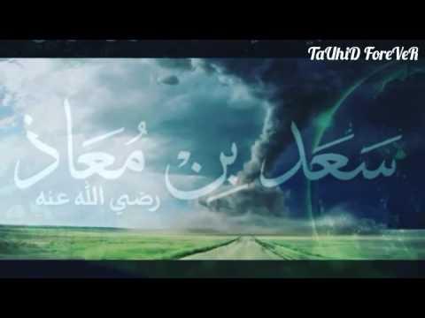 Удивительнй ответ Са'ада ибн Муаза ( Умар аль Банна )