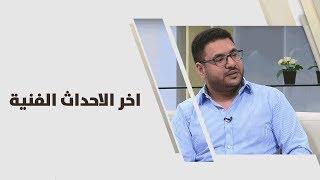 عمر الحديدي - اخر الاحداث الفنية
