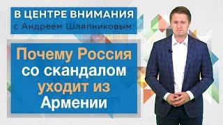 В центре внимания с Андреем Шляпниковым: Почему Россия со скандалом уходит из Армении