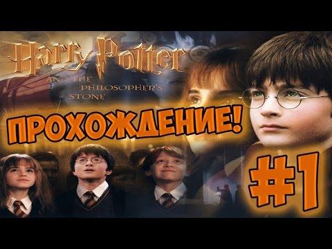 Прохождение Гарри Поттер и Принц Полукровка - Часть 1 | Harry Potter and the Half-Blood Prince
