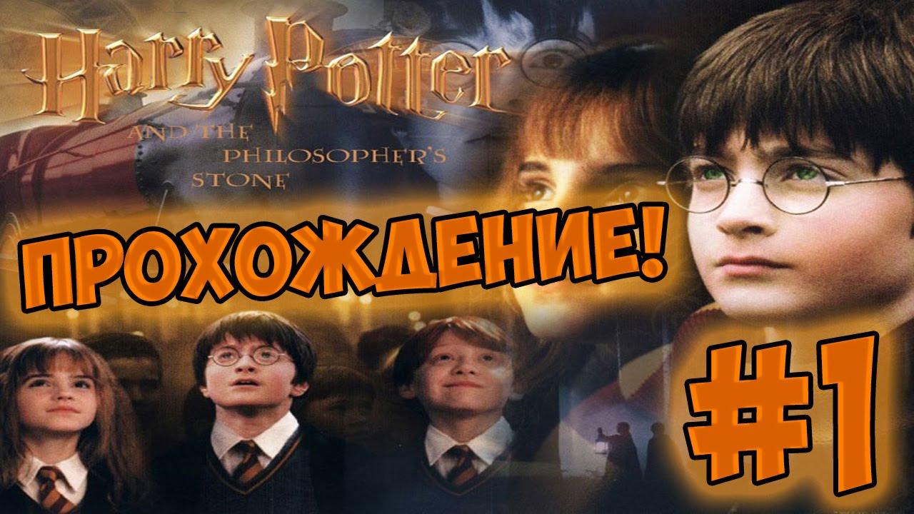 Гарри Поттер и Философский Камень (игра) - #1 - YouTube