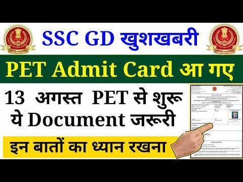 ssc-gd-physical-admit-card-2019-out-:-download-ssc-gd-pet-admit-card-2019