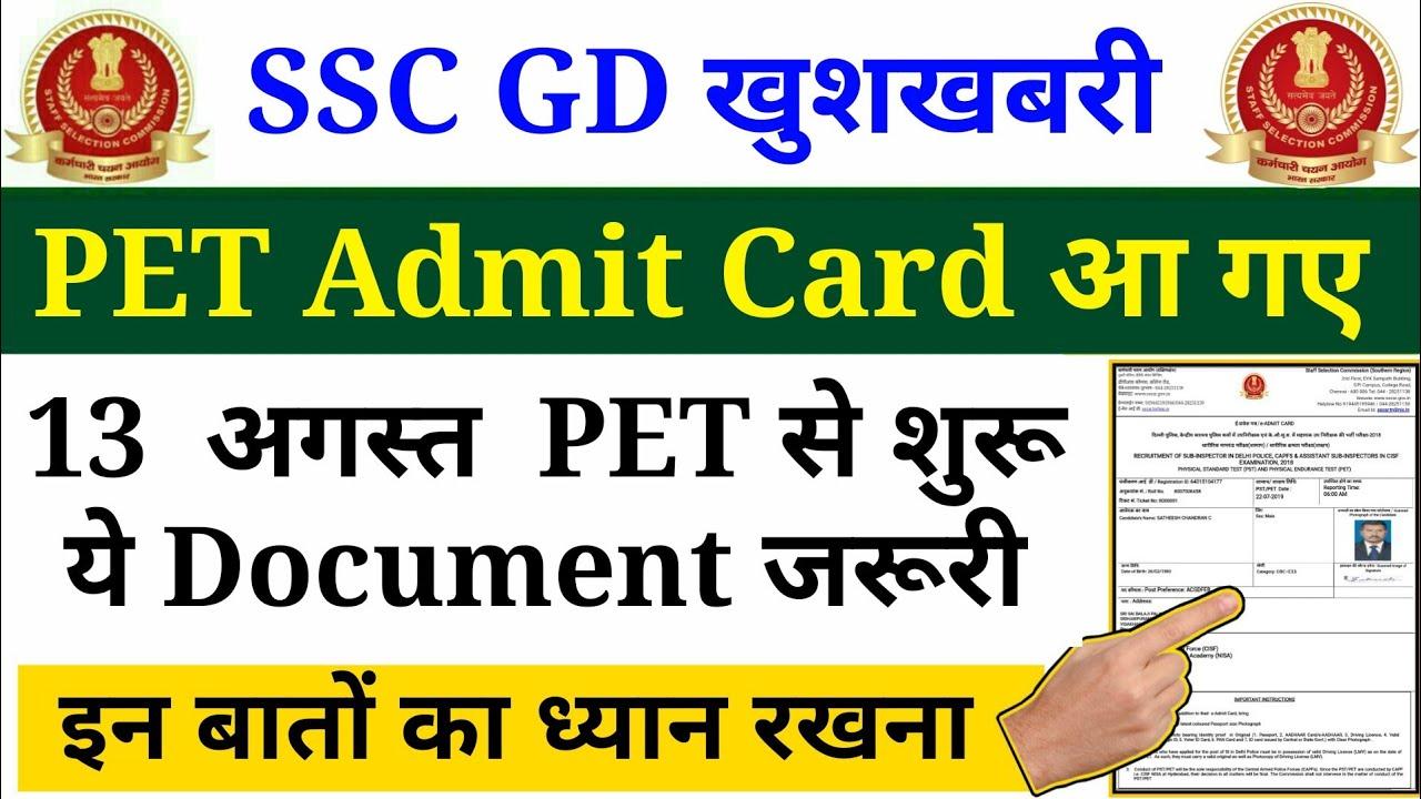 SSC GD Physical Admit Card 2019 Out : Download SSC GD PET Admit Card 2019