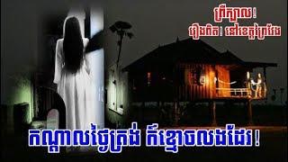 រឿងពិត! នៅខេត្តព្រៃវែង ផ្ទះមួយខ្នងគ្រាន់តែជិះកាត់ក៍លងដែរ ទាំងកណ្ដាលថ្ងៃត្រង់,Khmer Ghost 2018