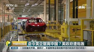 [中国财经报道]命令美企撤离中国?美政府遭炮轰| CCTV财经