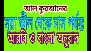 Bangla Al Quran Last 10 Surah With Full HD Beautiful Video Koran Bengali Translation YouTube