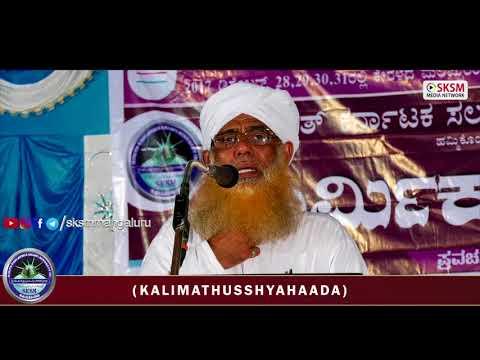 Kalimathusshyahaada | Ujire Programme | Chuzali Abdullah Musliyar | SKSM Media Network | Mangaluru