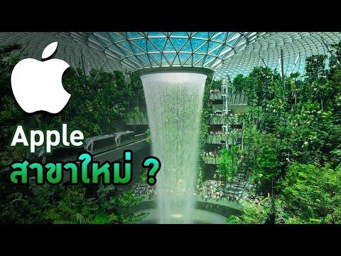 พาทัวร์ Apple Jewel Changi Airport ใหญ่แค่ไหน? - วันที่ 22 Jul 2019