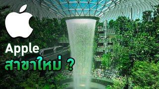 Gambar cover พาทัวร์ Apple Jewel Changi Airport ใหญ่แค่ไหน?