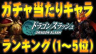 【ドラゴンスラッシュ(ドラスラ)攻略】ガチャ当たりキャラランキング(1~5位)