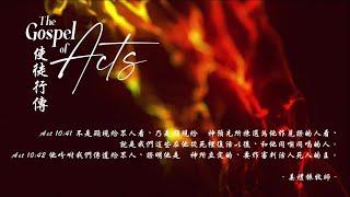 07/23/2021 生命靈糧/使徒行傳 10:41-42/姜禮振 牧師