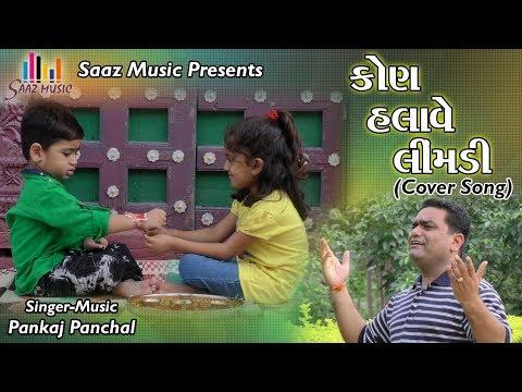 kon halave limdi-Rakshabandhan cover song-#pankaj panchal#saaz music