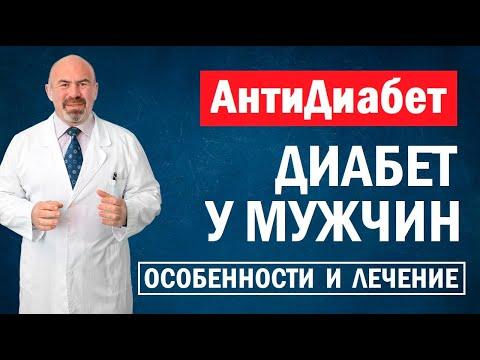 💪 ДИАБЕТ У МУЖЧИН - особенности и лечение сахарного диабета у мужчин - Анти Диабет Игоря Цаленчука