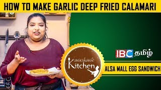 How to make Garlic Deep Fried Calamari | Alsa Mall Egg Sandwich | Kalakkal Kitchen