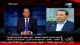 النائب محمود محي الدين: تنمية سيناء لابد أن تبدأ بتنمية المجتمع المحلي