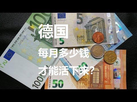 在德国,一个月要多少钱才能活下来?