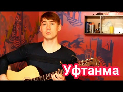 Салават Фатхетдинов/Elvin Grey- Уфтанма - Ильнар Шарафутдинов (гитара)