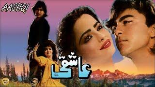 ASHQI - SHAAN & MADIHA SHAH - OFFICIAL PAKISTANI MOVIE