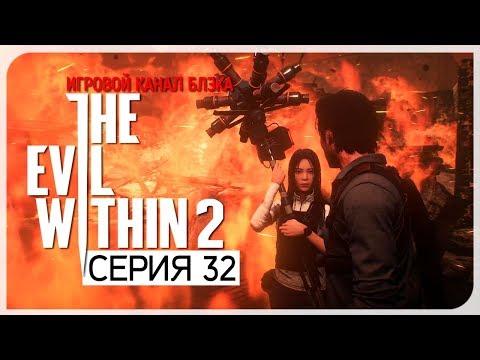 Сквозь пламя ● Evil Within 2 #32 [Nightmare/PC/Ultra Settings]