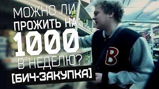 Можно ли прожить на 1000 в неделю?(, 2015-04-28T14:10:04.000Z)
