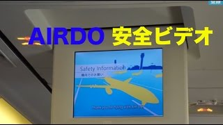 airdo安全ビデオ