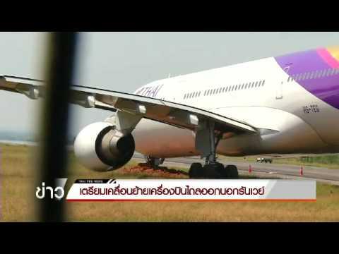 สนามบินขอนแก่นยังปิดทำการ รอการบินไทยย้ายเครื่องบินออกจากรันเวย์