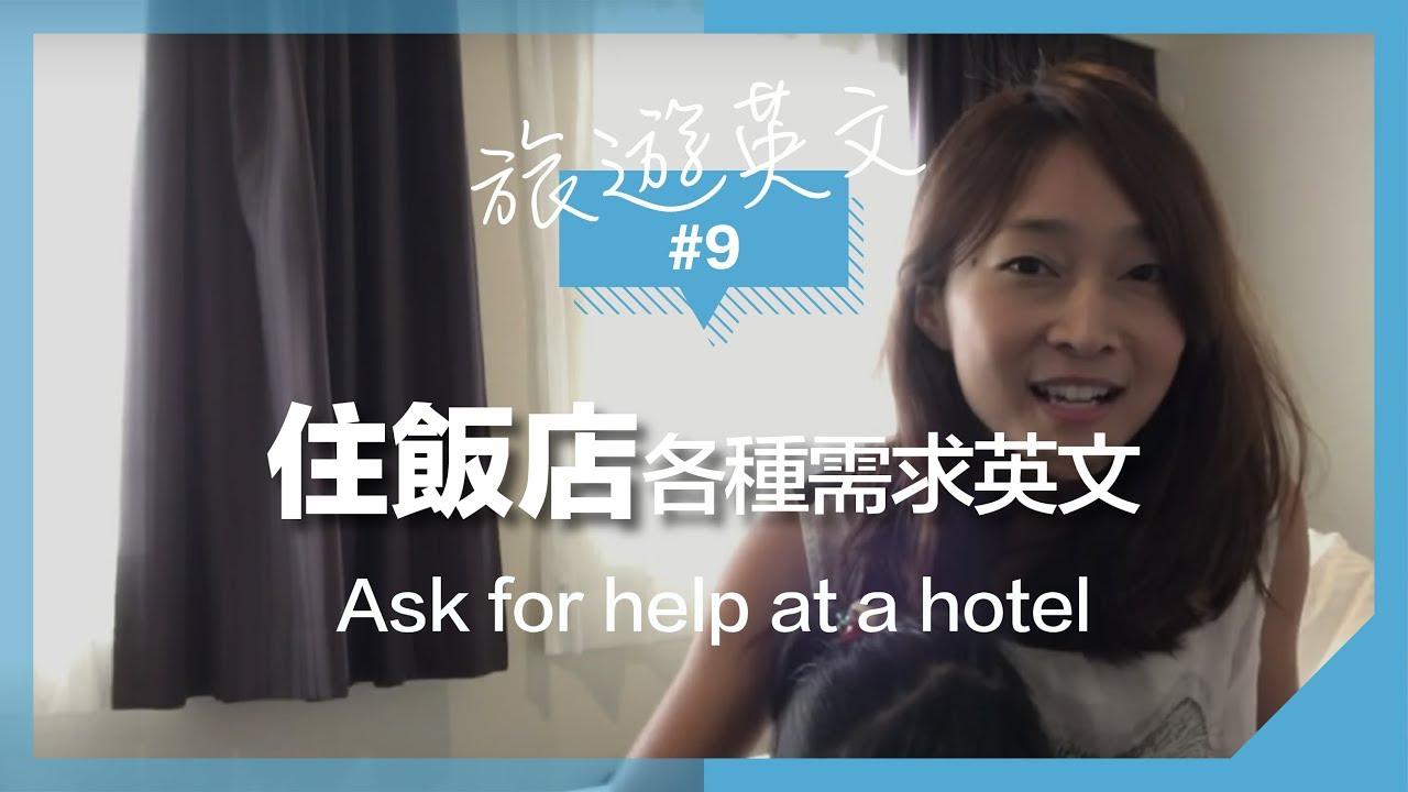 旅行英文#9 【住飯店】各種需求英文//如何無形中增加單字量?  Ask for help at a hotel - YouTube