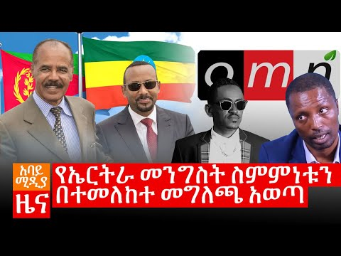 Abbay Media Daily News / July 11, 2020 /አባይ ሚዲያ ዕለታዊ ዜና / Ethiopia News Today